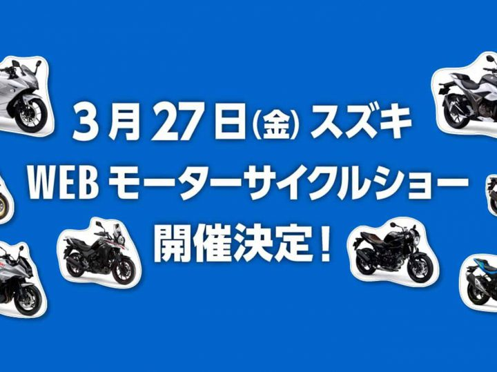 Honda en Suzuki Virtual Motorcycle Show
