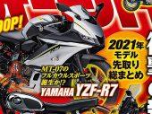 Komt er nog een Yamaha MT-07 Sport bij?